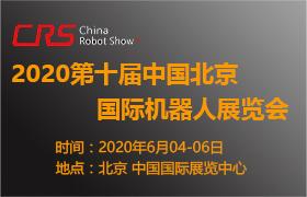2020第十届中国北京国机器人展览会