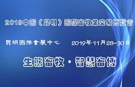 2019中国(昆明)国际畜牧业交易博览会