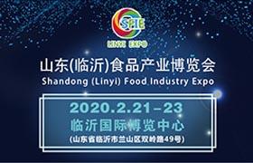 2020山东临沂食品产业博览会