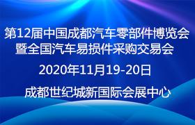 2020中国成都汽车零部件博览会暨全国汽车易损件采购交易会