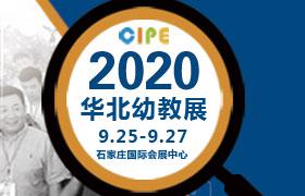 2020欧亚·华北国际幼儿教育博览会
