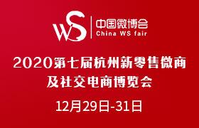 2020杭州新零售微商及社交電商博覽會