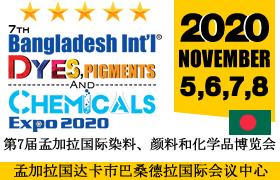2020第7届孟加拉国际染料、颜料和化学品博览会