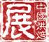 2019第二十三届中国烘焙展