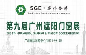 2019第九屆廣州遮陽門窗展覽會