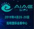 2019国际人工智能与智慧生活应用博览会