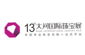 2020第13届大河国际珠宝展