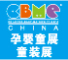 第16届CBME中国孕婴童展