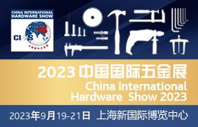 2021中国国际五金展(CIHS)