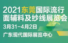 2021中国(东莞)国际流行面辅料及纱线展览会