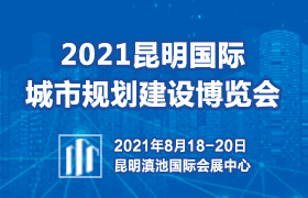 2021昆明国际城市规划建设博览会