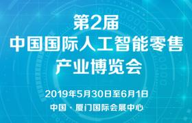 第2届中国国际人工智能零售产业博览会