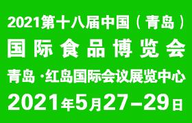 2021中国(青岛)国际食品博览会