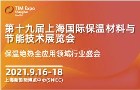 2021第 十九届上海国际保温材料与节能技术展览会