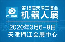 2020天津国际装备制造业博览会-机器人展