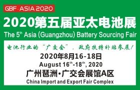 2020第五届亚太电池展