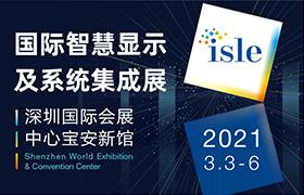 2021国际智慧显示及系统集成展