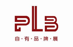 2020深圳国际自有品牌展览会
