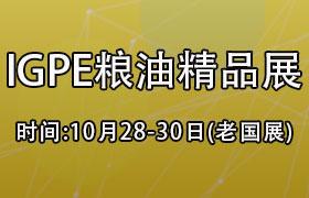 2020IGPE中国国际粮油精品、粮油加工及储藏物流技术博览会