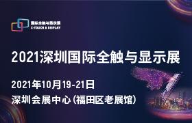 深圳國際全觸與顯示屏展