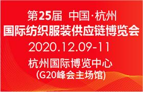 2020年第25届中国【杭州】国际纺织服装供应链展