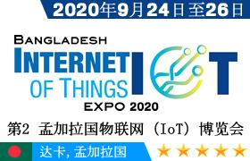 2020第2届孟加拉国物联网博览会