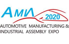 2020武漢國際汽車模具及制造技術展覽會