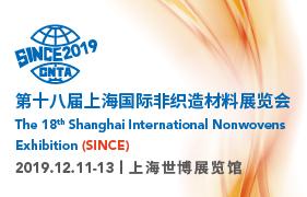 2019第十八届上海国际非织造材料展览会