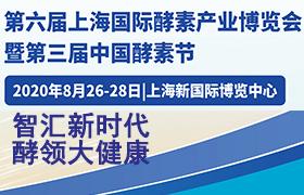 2020年第六届上海国际酵素产业博览会暨(上海国际营养食品展)