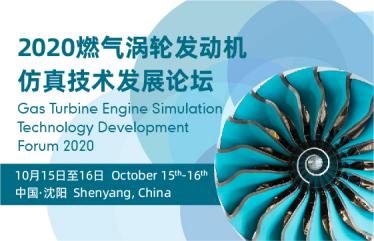 2020商用航空发动机上海国际论坛