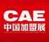 2018年第13届CAE中国加盟展北京站