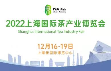2022上海国际茶产业博览会