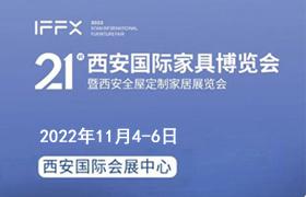 2022西安国际家具博览会暨西安全屋定制家居展览会