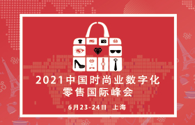 2021中国时尚业数字化零售国际峰会