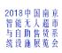 2018中國(南京)智慧無人超市與自助售貨系統設施展覽會
