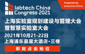 2021中國國際實驗室規劃、建設與管理大會