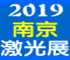 2019年中国(南京)国际激光焊接切割展览会