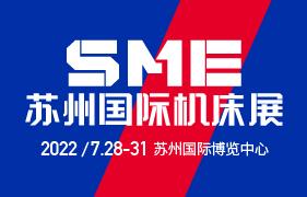 2021SME中国(苏州)机床展