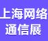 2018上海國際網路通信技術及設備展覽會