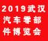 2019中国(武汉)国际汽车零部件博览会