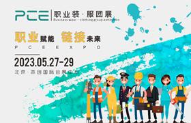 2021北京国际职业装·团服展览会