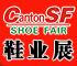 2017第17届广州国际鞋类皮革鞋材鞋机展览会