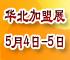 2019第15屆華北(石家莊)連鎖加盟及投資創業展覽會