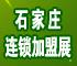 2018第14届华北(石家庄)连锁加盟及投资创业展览会