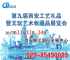 2017第九届中国西安工艺礼品暨文玩艺术收藏品展览会