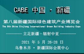 2021新疆国际绿色建筑产业博览会