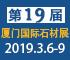 2019中國廈門國際石材展覽會