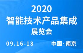 2020智能技术产品集成展览会