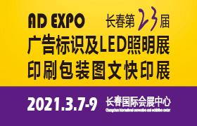 2021第23届长春广告标识及LED照明展暨印刷包装图文快印展