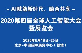 2020第四届全球人工智能大会暨展览会
